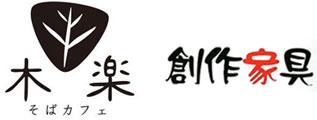 そばカフェ木楽・ガーデンKIRAKU・木楽ギャラリー・創作家具